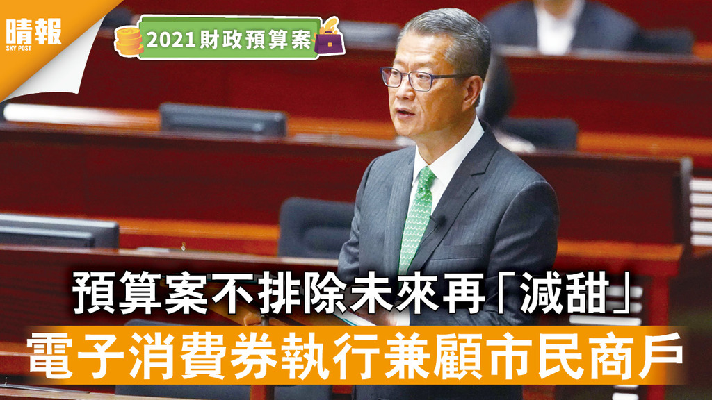 財政預算案2021|陳茂波稱不排除未來再「減甜」 電子消費券執行兼顧市民商戶