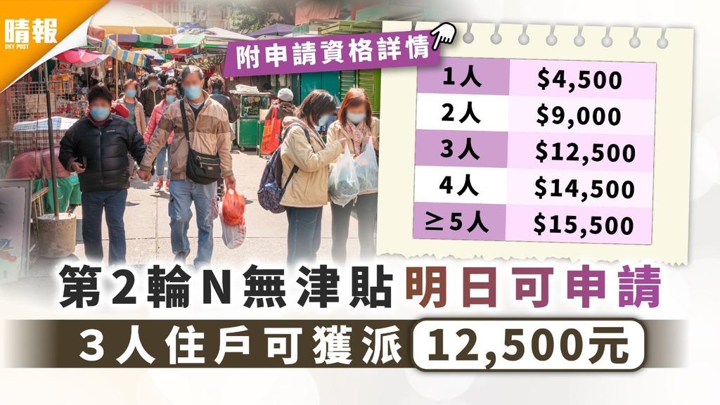 關愛基金|第2輪N無津貼明日可申請 3人住戶可獲派12,500元【附申請攻略】