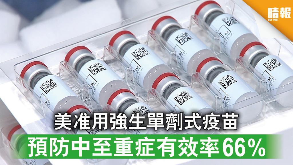 新冠疫苗|美准用強生單劑式疫苗 預防中至重症有效率66%