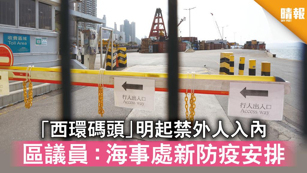 港版天空之鏡|「西環碼頭」明起禁外人入內 區議員:海事處新防疫安排(多圖)