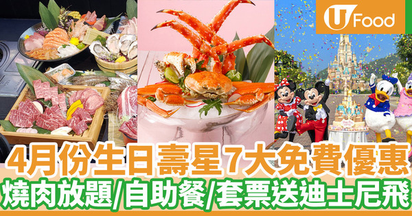 【生日優惠2021】4月份壽星免費生日優惠一覽 自助餐/燒肉放題/迪士尼樂園門票/生日蛋糕