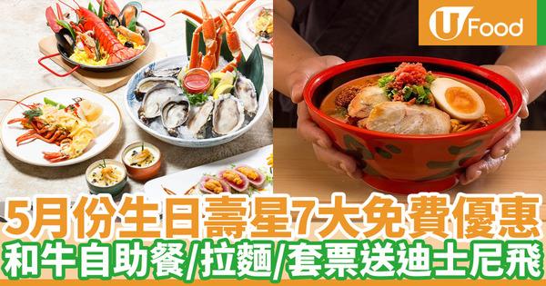 【生日優惠2021】5月份壽星餐廳酒店免費生日優惠一覽 海鮮自助餐/迪士尼樂園門票/生日蛋糕