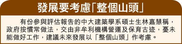 團體倡主教山配水庫評為法定古迹 文物價值極高