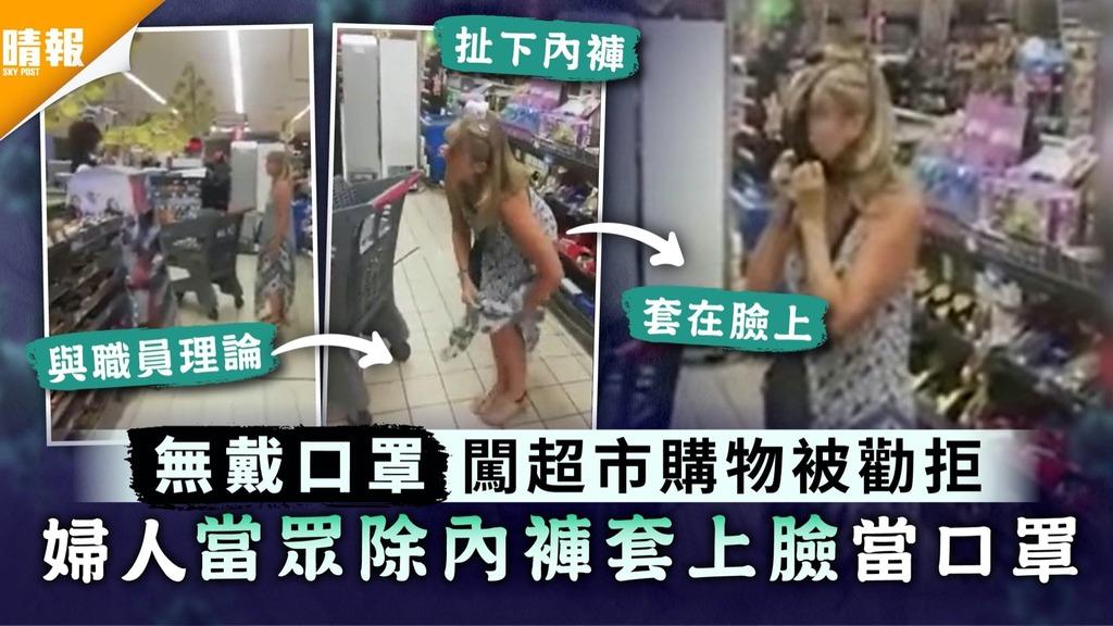 新冠肺炎|無戴口罩闖超市購物被勸拒 婦人當眾除內褲套上臉當口罩