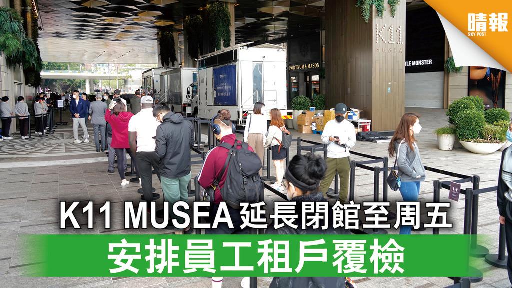 K11 MUSEA|商場主動延長閉館至周五 安排員工租戶覆檢