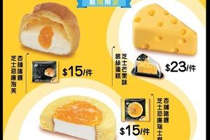 【便利店新品】7-Eleven聯乘日本半熟芝士撻專門店PABLO  推出5款芝士忌廉甜品