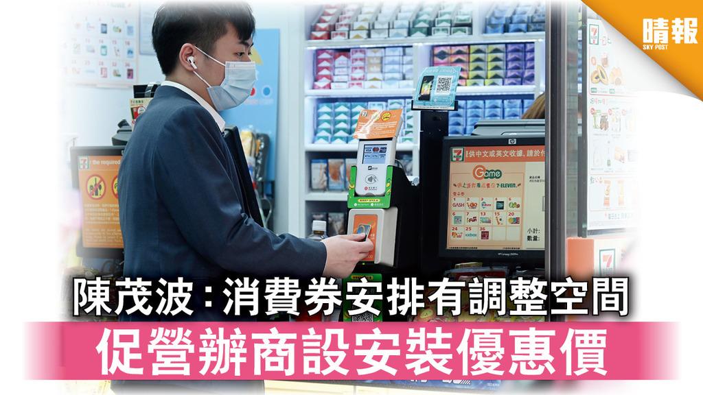 財政預算案2021|陳茂波:消費券安排有調整空間 促營辦商設安裝優惠價