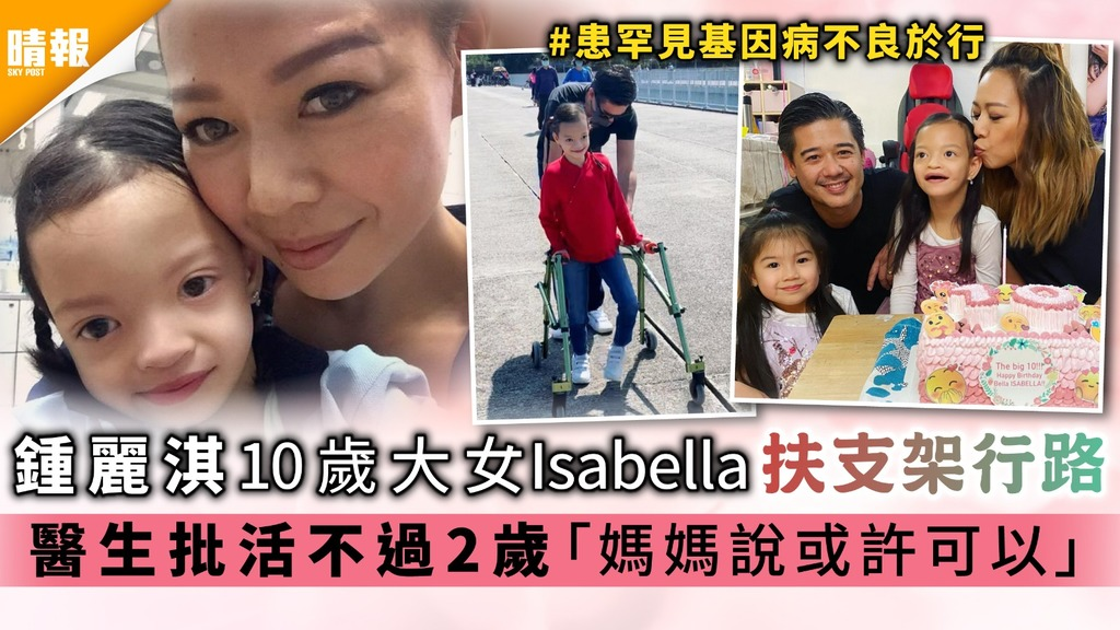 為母則強︱鍾麗淇10歲大女Isabella扶支架行路 醫生曾批活不過2歲「媽媽說或許可以」