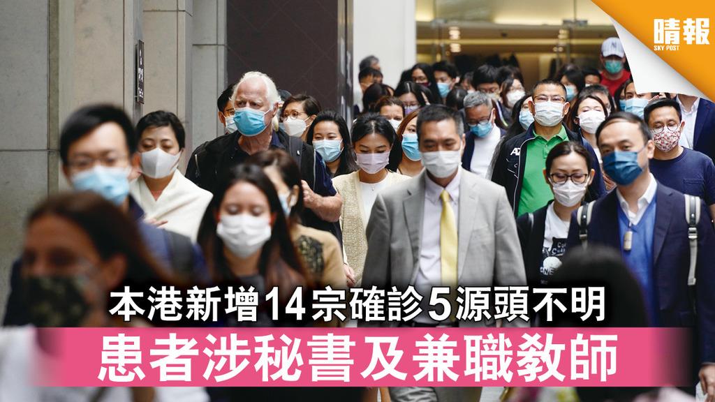 新冠肺炎 本港新增14宗確診5源頭不明 患者涉秘書及兼職教師