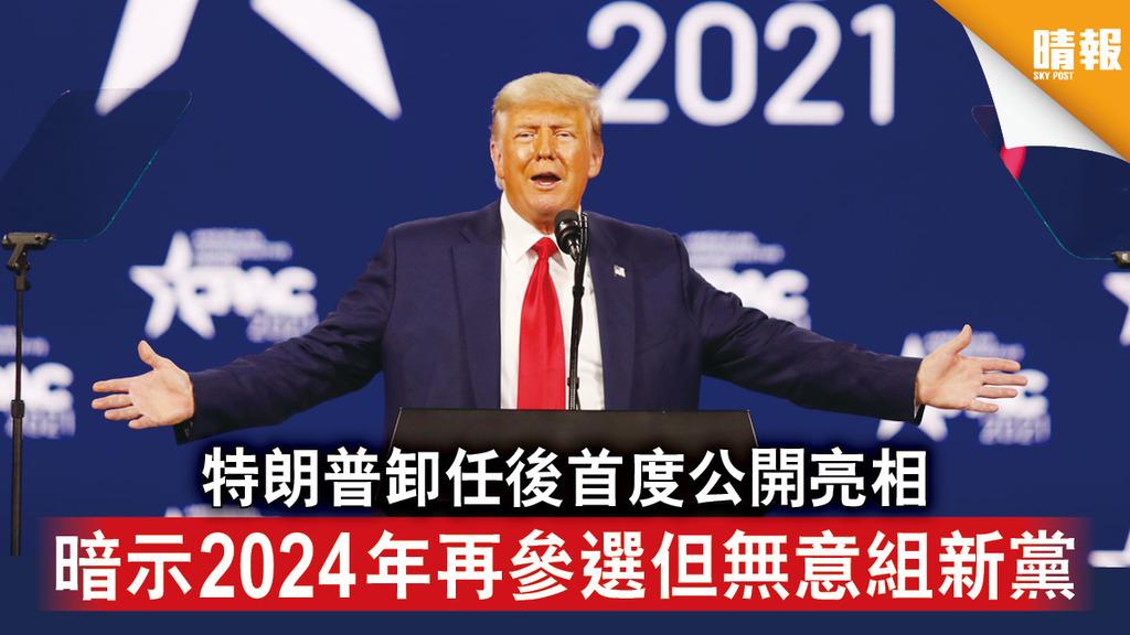 捲土重來|特朗普卸任後首度公開亮相 暗示2024年再參選但無意組新黨