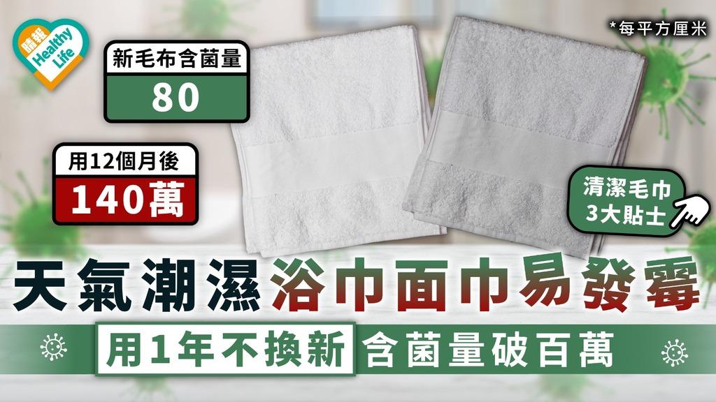 驚蟄︳天氣潮濕浴巾面巾易發霉 用1年不換新含菌量破百萬 | 洗毛巾方法