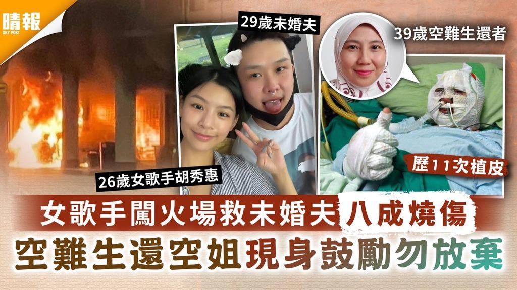 女歌手闖火場救未婚夫八成燒傷 空難生還空姐現身鼓勵勿放棄