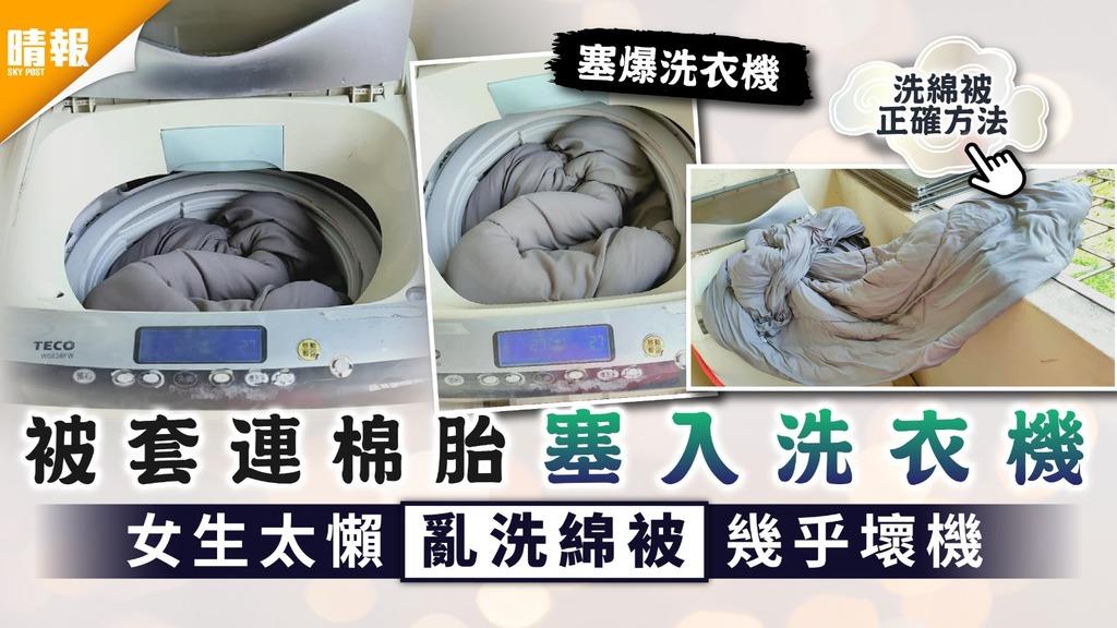 轉季洗被|被套連棉胎塞入洗衣機 女生太懶亂洗綿被幾乎壞機【附洗綿被正確方法】