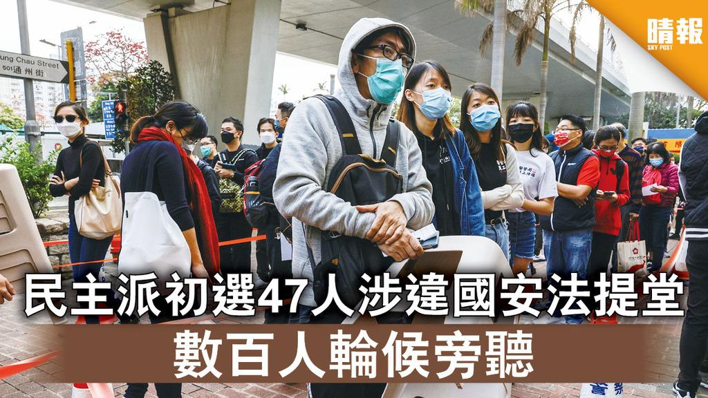 香港國安法|民主派初選47人涉違國安法提堂 數百人輪候旁聽(多圖)