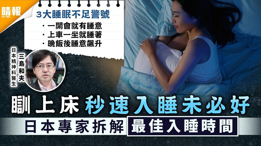 解決失眠|瞓上床秒速入睡未必好 日本專家拆解最佳入睡時間
