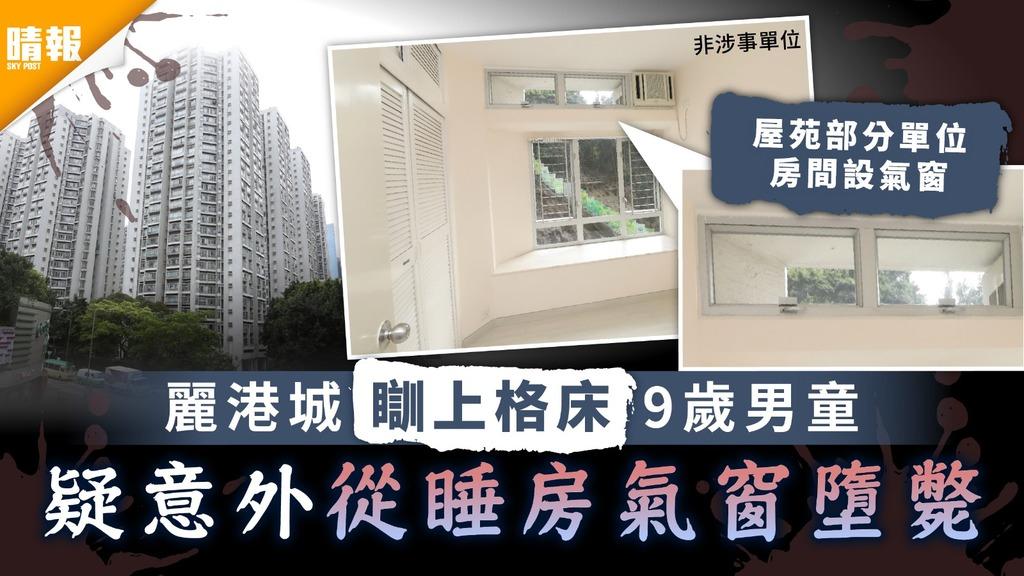 男童墮樓|麗港城瞓上格床9歲男童 疑意外從睡房氣窗墮斃