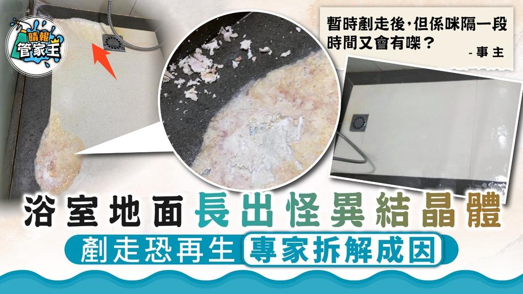 壁癌│浴室地面長出怪異結晶體 剷走恐再生專家拆解成因