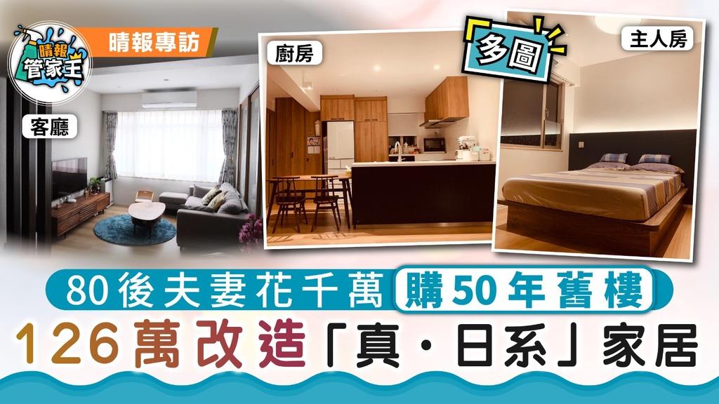 家居裝修︳80後夫妻花千萬購50年舊樓 126萬改造「真.日系」家居