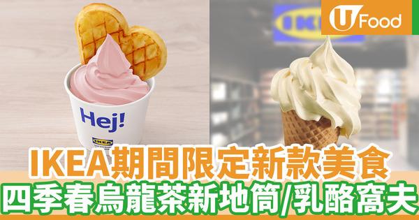 【IKEA雪糕】IKEA美食站期間限定四季春烏龍茶新地筒登場 同步加推蝦餅配甜辣醬/櫻花味乳酪配心形窩夫