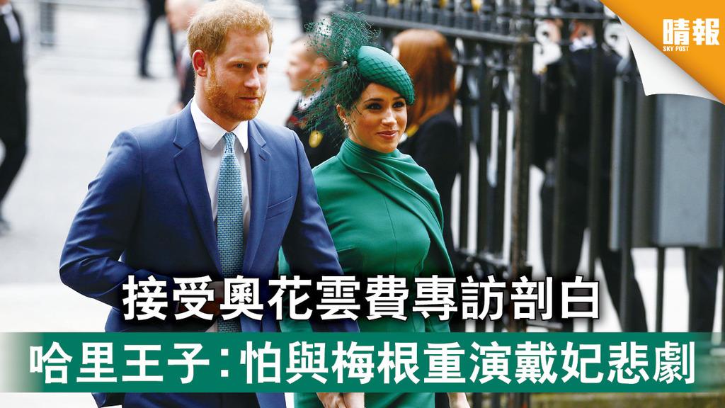 英國王室|接受奧花雲費專訪剖白 哈里王子︰怕與梅根重演戴妃悲劇