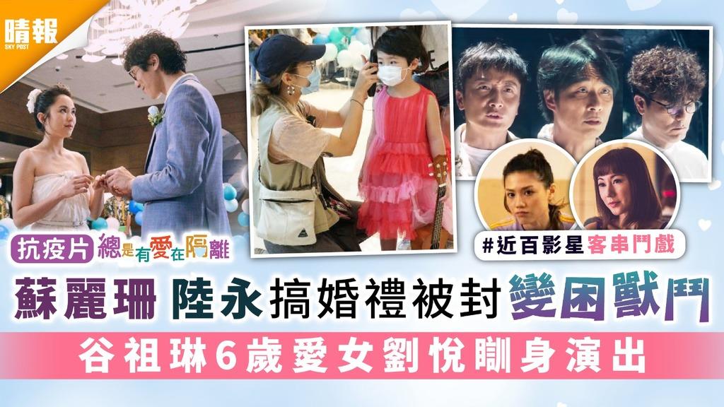 抗疫片《總是有愛在隔離》︳陸永蘇麗珊搞婚禮被封變困獸鬥 谷祖琳6歲愛女劉悅瞓身演出