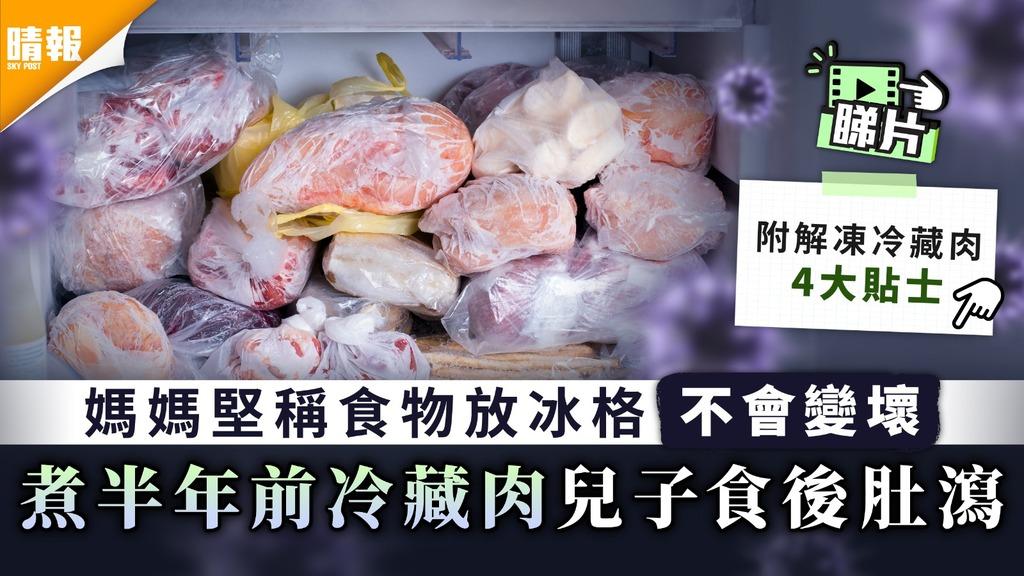 食物安全 媽媽堅稱食物放冰格不會變壞 煮半年前冷藏肉兒子食後肚瀉 解凍冷藏肉4大貼士