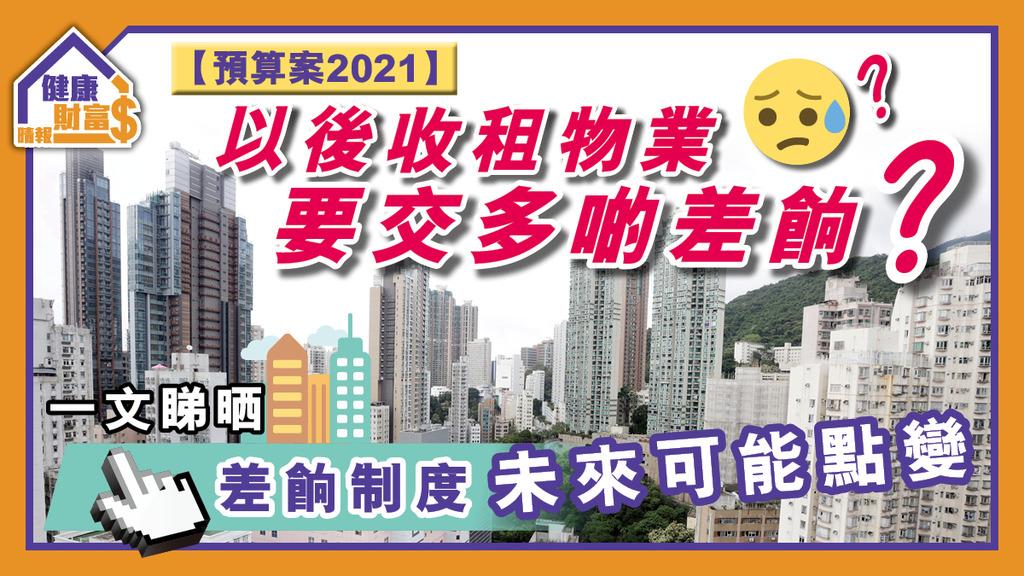 【預算案2021】以後收租物業要交多啲差餉?一文睇晒差餉制度未來可能點變