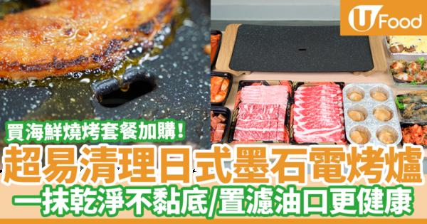 【燒烤爐】買海鮮燒烤套餐加購!超易清理日式墨石電烤爐 一抹乾淨不黏底/置濾油口更健康