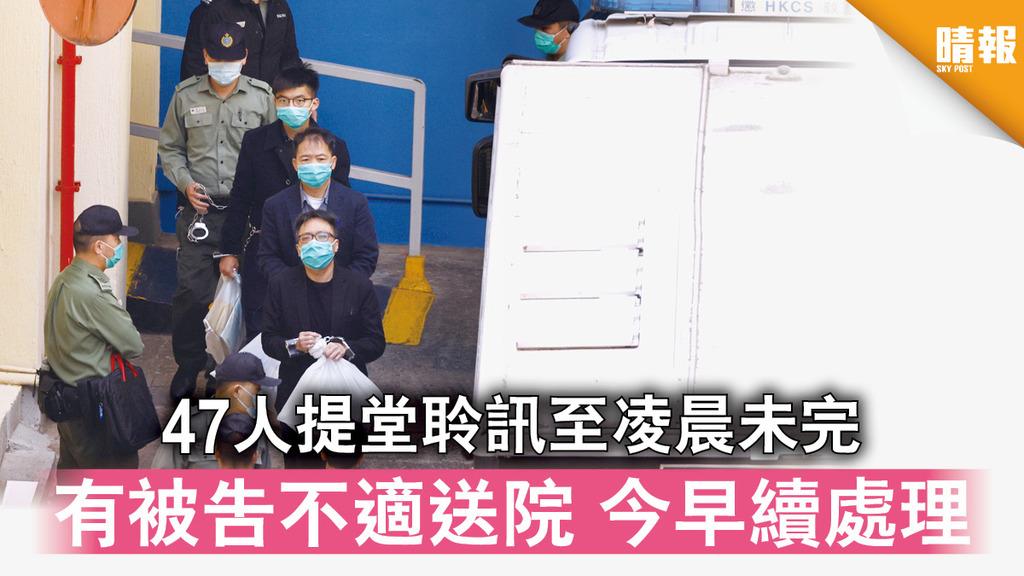 香港國安法|47人提堂聆訊至凌晨未完 有被告不適送院 今早續處理