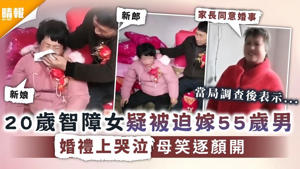 心甘情願?|20歲智障女疑被迫嫁55歲男 婚禮上哭泣母笑逐顏開