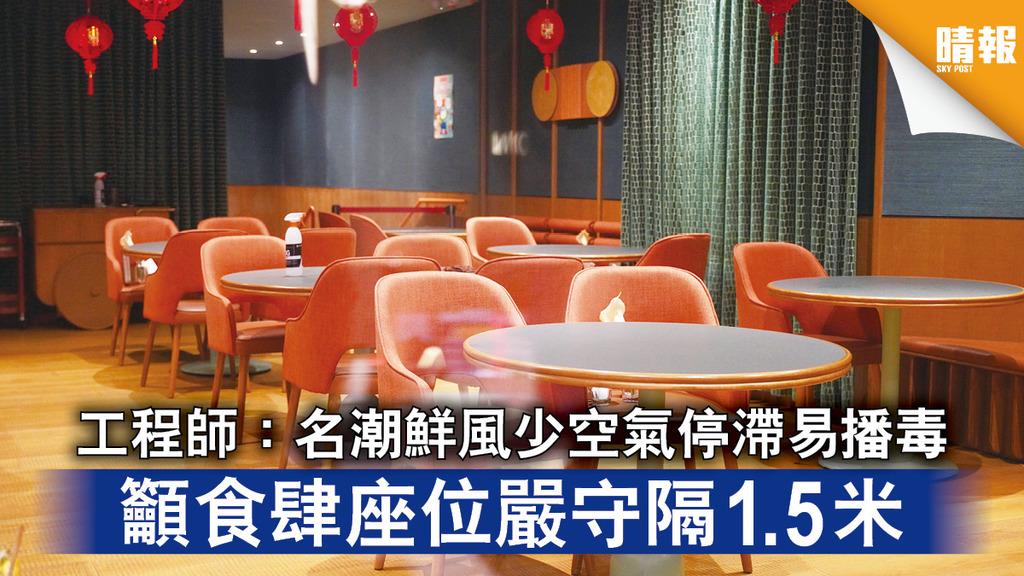 K11 MUSEA|工程師:名潮鮮風少空氣停滯易播毒 籲食肆座位嚴守隔1.5米