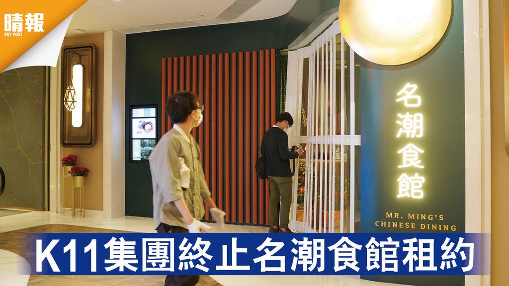 K11 MUSEA|K11集團終止名潮食館租約