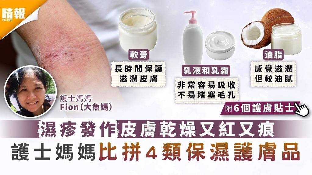 濕疹潤膚|濕疹發作皮膚乾燥又紅又痕 護士媽媽比併4類保濕護膚品|附6個護膚貼士