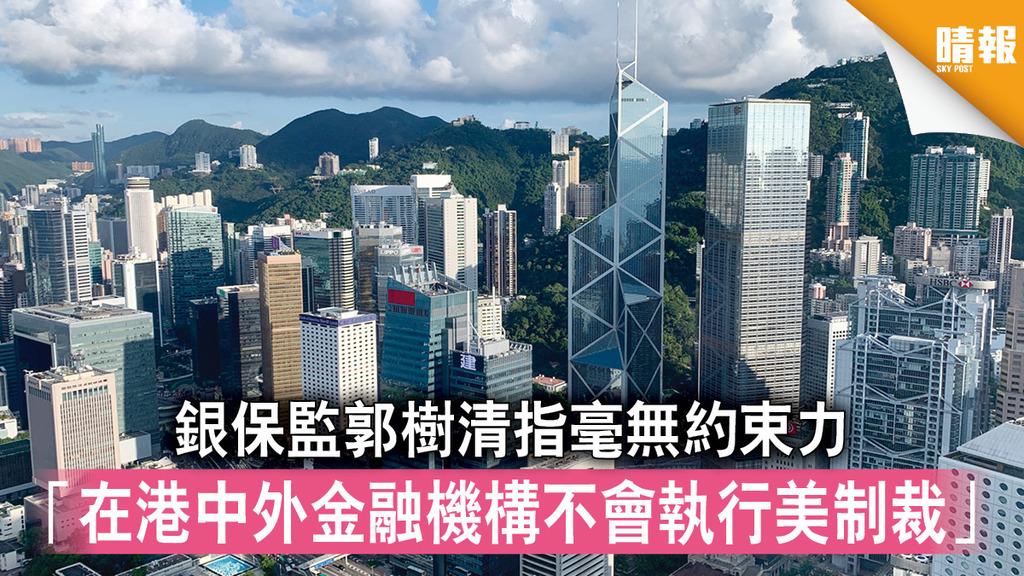 美國制裁 銀保監郭樹清指毫無約束力 「在港中外金融機構不會執行美制裁」
