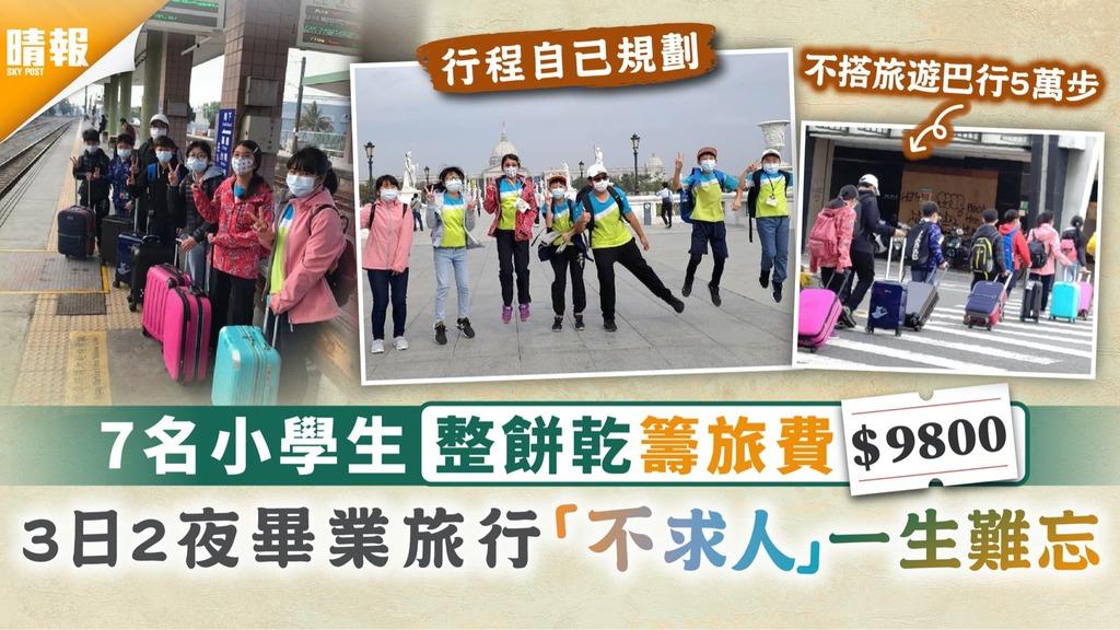 旅行的意義|7小學生整餅乾籌旅費$9800 3日2夜畢業旅行「不求人」一生難忘