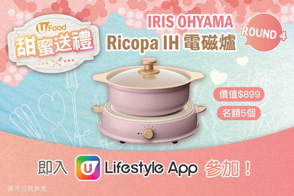 《甜蜜送禮 Round4》IRIS OHYAMA Ricopa IH電鍋套裝