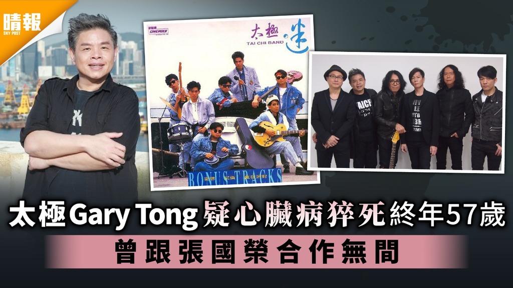 太極Gary Tong唐奕聰疑心臟病猝死終年57歲 曾跟張國榮合作無間