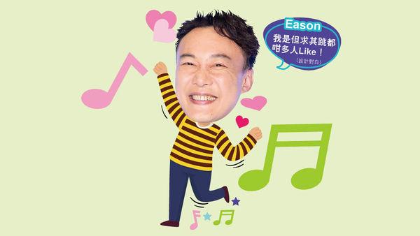 群星潮玩變臉特效 陳奕迅率「華星三寶」鬥浮誇