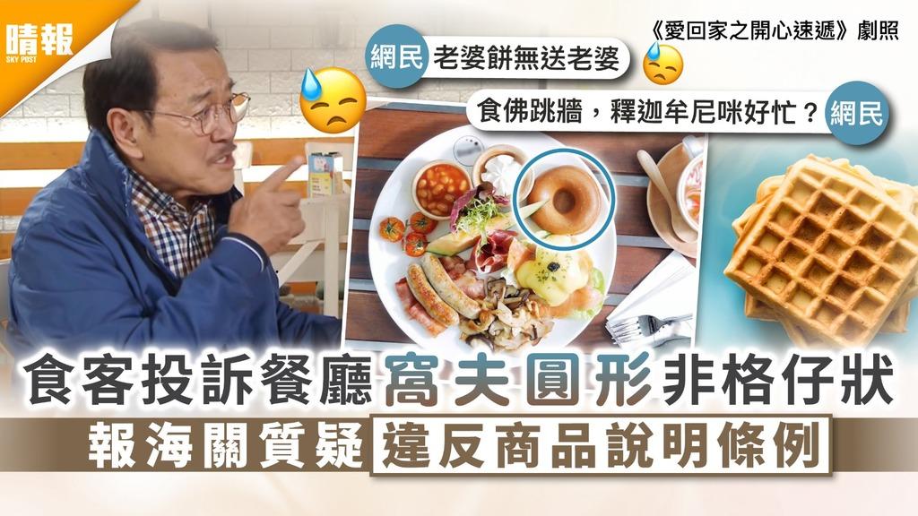 投訴之都|食客投訴餐廳窩夫圓形非格仔狀 報海關質疑違反商品說明條例