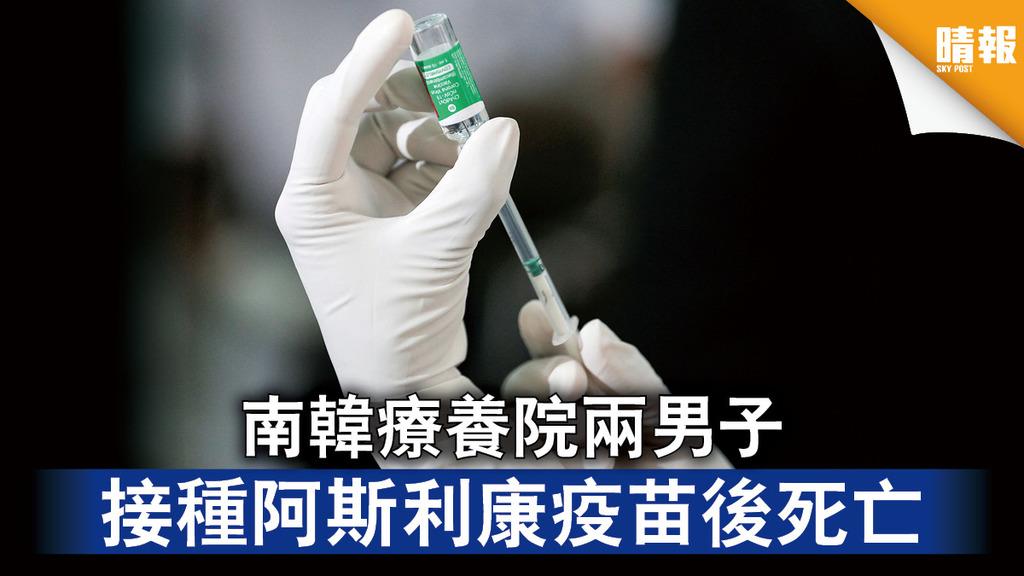 新冠疫苗 南韓療養院兩男子 接種阿斯利康疫苗後死亡