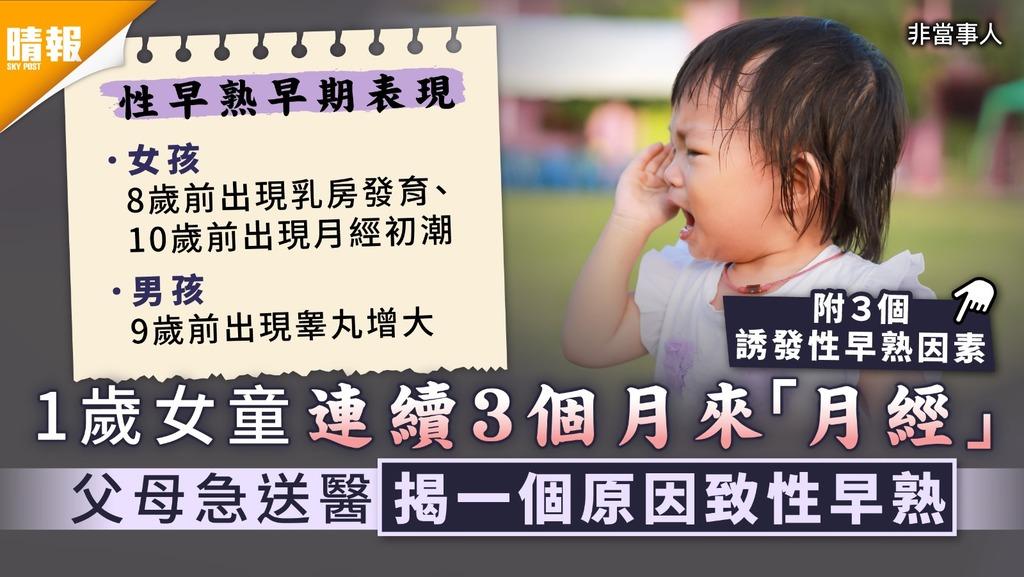家長注意|1歲女童連續3個月來「月經」 父母急送醫揭一個原因致性早熟