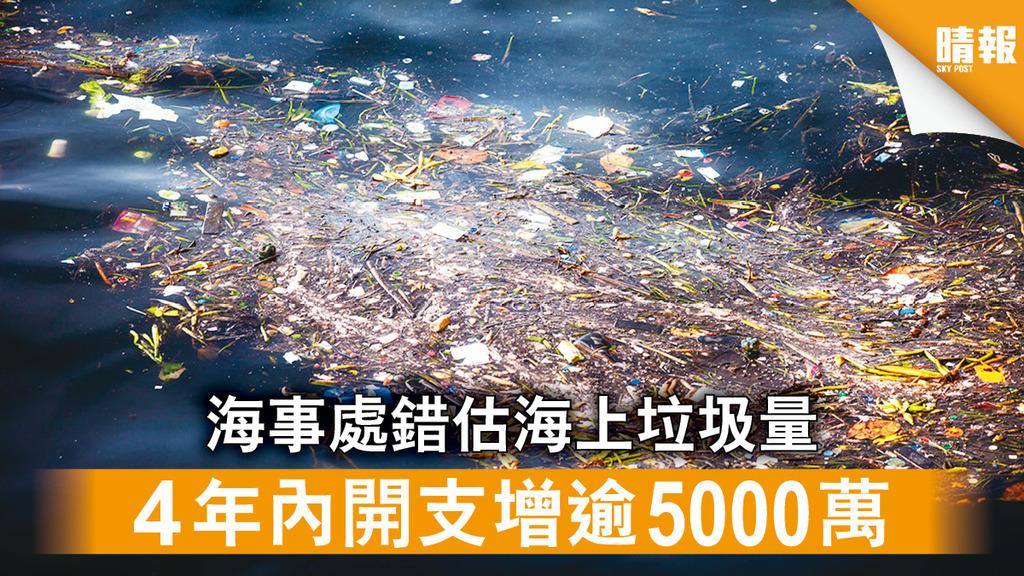 審計報告|海事處錯估海上垃圾量 4年內開支增逾5000萬