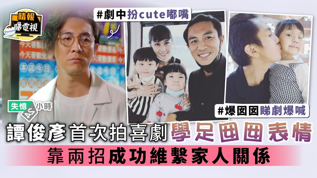 譚俊彥首次拍喜劇學足囡囡表情 靠兩招成功維繫家人關係