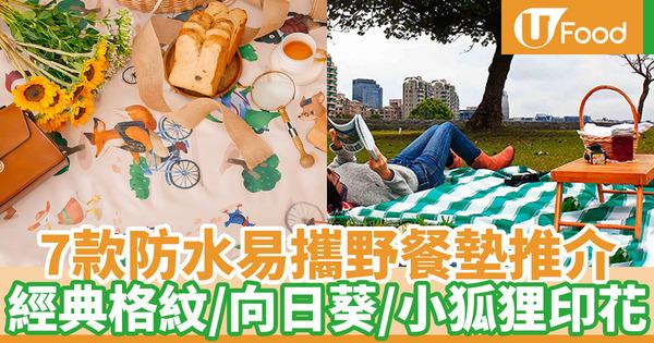 【野餐墊哪裡買香港】7款防水易收納野餐墊款式推薦 Pinkoi網店就買到!特大版經典格紋/文青圖案/可愛印花