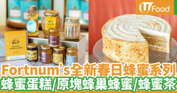【蜂蜜推薦】Fortnum & Mason春日蜂蜜系列 自行養蜂採蜜!原塊蜂蜜/蜂蜜茶/蜂蜜伯爵茶曲奇/麥盧卡蜂蜜