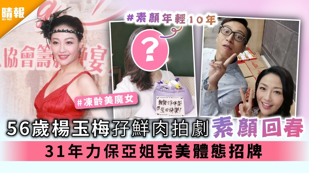 56歲楊玉梅孖鮮肉拍劇素顏回春 31年力保亞姐完美體態招牌