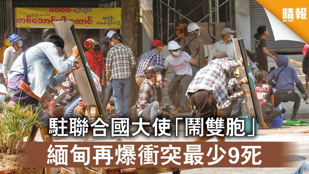 緬甸政變|駐聯合國大使「鬧雙胞」 緬甸再爆衝突最少9死