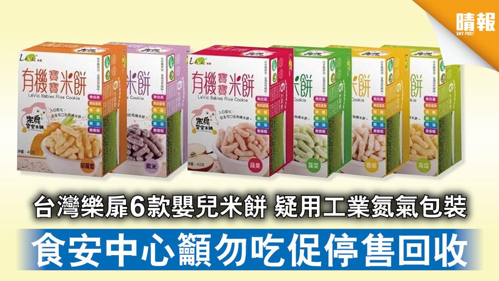 食用安全 台灣樂扉6款嬰兒米餅 疑用工業氮氣包裝 食安中心籲勿吃促停售回收