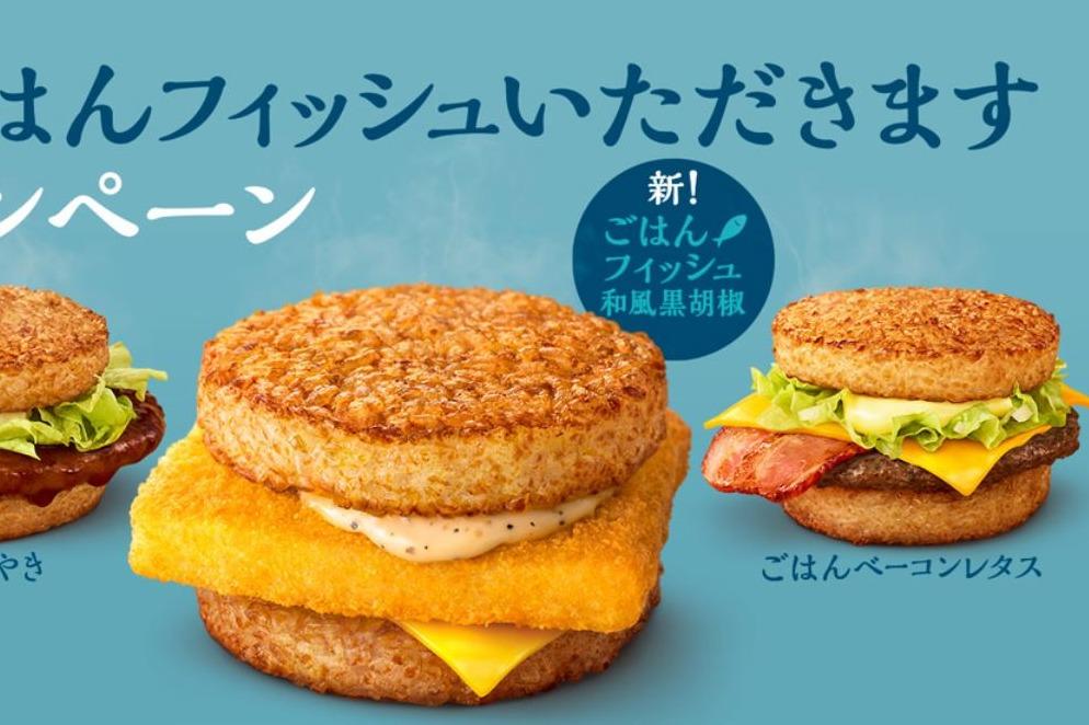 【日本麥當勞】日本麥當勞米漢堡回歸  全新口味:和風黑椒魚柳米漢堡!