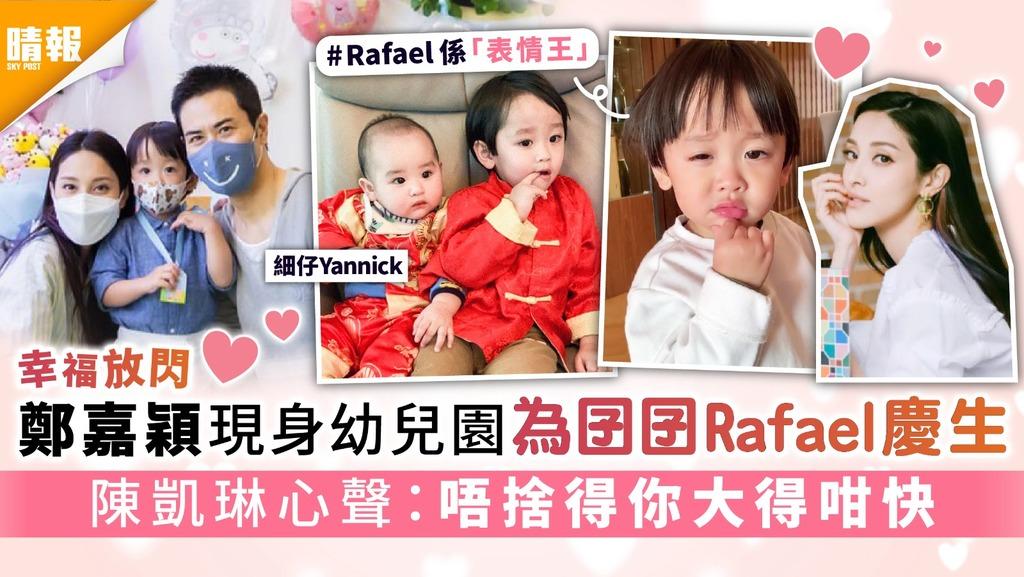 幸福放閃︳鄭嘉穎現身幼兒園為囝囝Rafael慶生 陳凱琳心聲:唔捨得你大得咁快